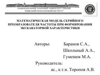 Авторы : Баранов С.А., Школьный А.А.,  Гуменюк М.А.