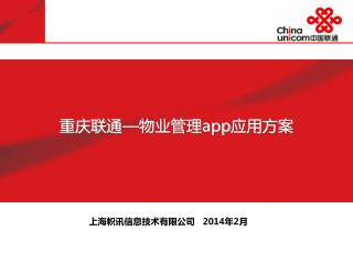 上海帜讯信息技术有限公司 2014 年 2 月