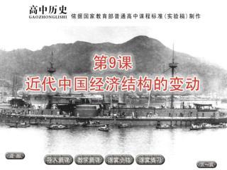 中国社会自然经济解体的 征兆