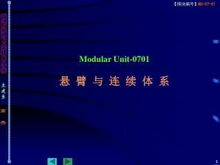 Modular Unit-0701 悬 臂 与 连 续 体 系