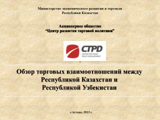 г.Астана, 201 3 г.