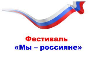 Фестиваль «Мы –  россияне»