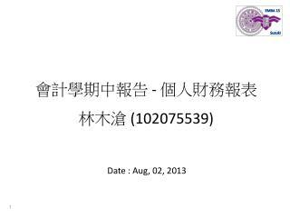 會計學期中報告 - 個人財務報表 林木滄 (102075539)