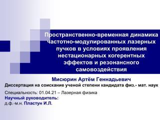 Мисюрин Артём Геннадьевич Диссертация на соискание ученой степени кандидата физ.- мат. наук