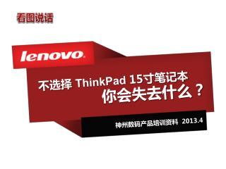 不选择 ThinkPad 15 寸笔记本 你会失去什么?
