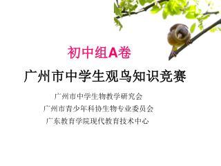 广州市中学生观鸟知识竞赛
