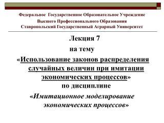 Лекция 7 на тему