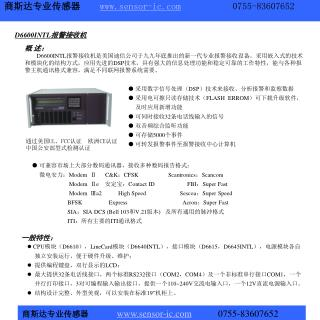 商斯达专业传感器 sensor-ic 0755-83607652