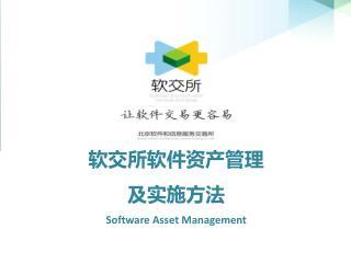 软交所软件资产管理 及实施方法