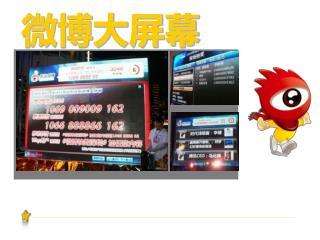 微博大屏幕