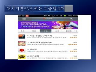위치기반 SNS 씨온 토종앱 1 위
