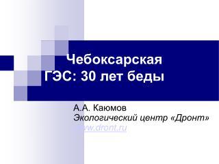 Чебоксарская ГЭС: 30 лет беды