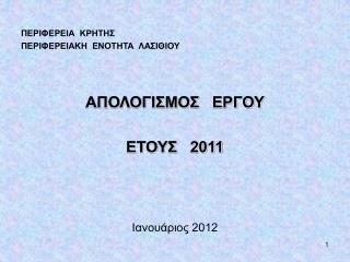 ΠΕΡΙΦΕΡΕΙΑ ΚΡΗΤΗΣ ΠΕΡΙΦΕΡΕΙΑΚΗ ΕΝΟΤΗΤΑ ΛΑΣΙΘΙΟΥ ΑΠΟΛΟΓΙΣΜΟΣ ΕΡΓΟΥ ΕΤΟΥΣ 2011