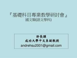 『 基礎科目專業 教學研討會 』 國文類 ( 語文學科 )