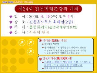 제 34 회 진천미래촌강좌 개최