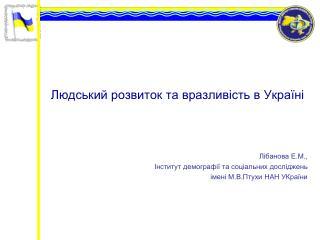 Людський розвиток та вразливість в Україні