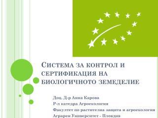 Система за контрол и сертификация на биологичното земеделие