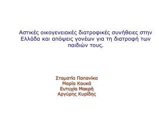 Σταματία Παπανίκα Μαρία Κουκά Ευτυχία Μακρή Αργύρης Κυρίδης