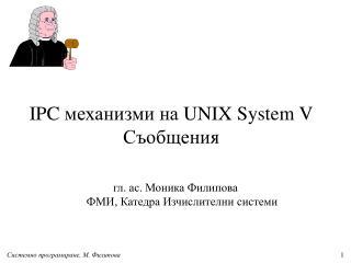 IPC механизми на UNIX System V Съобщения