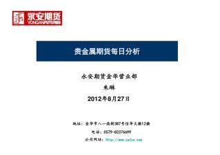 永安期货金华营业部 朱琳 2012 年 8 月 27 日
