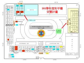國樂教室 (2F) 聯誼中心 (1F) 心衛中心 (1F)