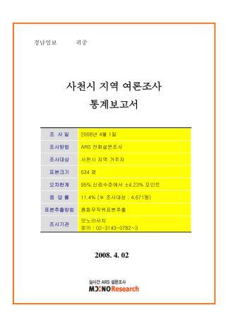 사천시 지역 여론조사 통계보고서