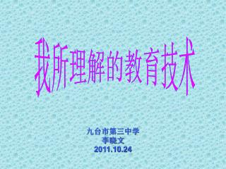九台市第三中学 李晓文 2011.10.24