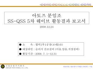 아토즈 분임조 SS-QSS 5 차 웨이브 활동결과 보고서