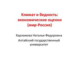 Климат и бедность: экономические оценки (мир-Россия)