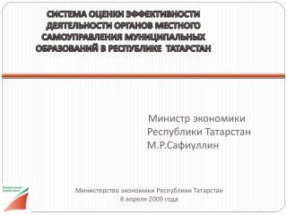 Оценка эффективности органов публичной власти в РФ (в рамках административной реформы)