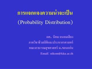 การแจกแจงความน่าจะเป็น (Probability Distribution)