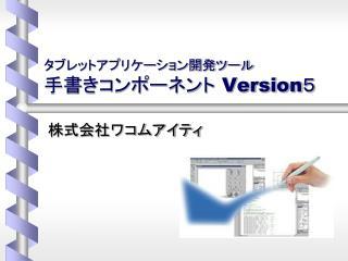 タブレットアプリケーション開発ツール 手書きコンポーネント  Version5