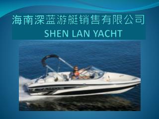 海南深蓝游艇销售有限公司 SHEN LAN YACHT
