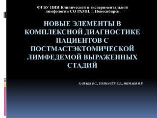 ФГБУ НИИ Клинической и экспериментальной лимфологии СО РАМН, г. Новосибирск