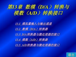 第 13 章 数模( D/A )转换与 模数( A/D )转换接口