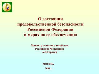 МОСКВА 2008 г.