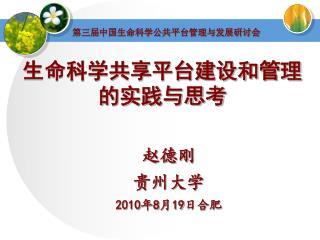 赵德刚 贵州大学 2010 年 8 月 19 日合肥