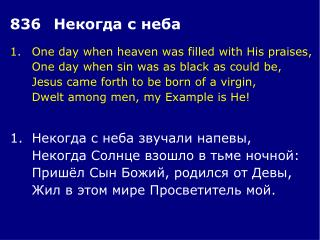 1.	One day when heaven was filled with His praises, 	One day when sin was as black as could be,