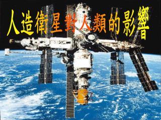 人造衛星對人類的影響