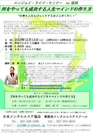 エンジョイ・ライフ・ セミナー in 福岡