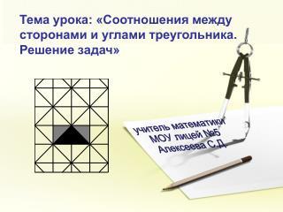 Тема урока: «Соотношения между сторонами и углами треугольника. Решение задач»