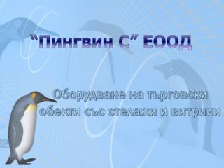 """""""Пингвин С"""" ЕООД"""