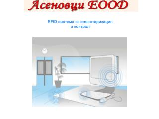 RFID система за инвентаризация и контрол