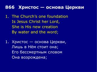 1.	The Church's one foundation 	Is Jesus Christ her Lord, 	She is His new creation