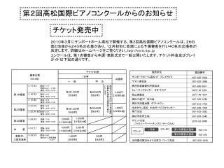 第2回高松国際ピアノコンクールからのお知らせ