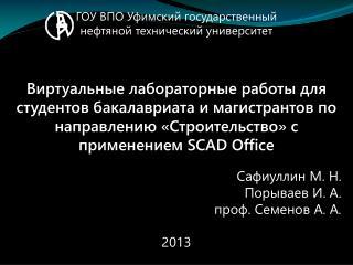 ГОУ ВПО Уфимский государственный нефтяной технический университет