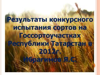 Результаты конкурсного испытания сортов на Госсортоучастках Республики Татарстан в 2012г.