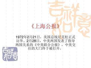 《 上海公报 》