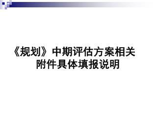 《 规划 》 中期评估方案相关 附件具体填报说明