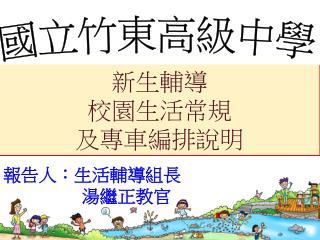 新生輔導 校園生活常規 及專車編排說明